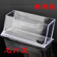 一层普通名片架/会展用品/商务名片盒/透明名片座/水晶创意