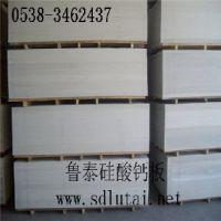 鲁泰建材 北京硅酸钙板厂家领跑者