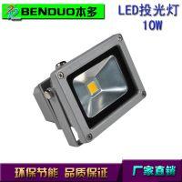 出口厂家   LED投光灯 COB集成灯10W  泛光灯 厚料 PF0.95  IP65