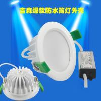 专供外贸工程爆款防水筒灯外壳SMD筒灯套件/外壳配件/3寸筒灯/外壳/2835