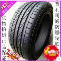 供应普利司通轮胎EP200 205/55R16 91V汽车轮胎