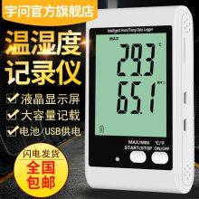 办公家用挂墙温湿度记录仪DWL-20