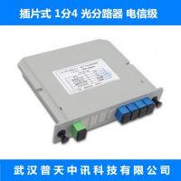 【普天】PLC光分路器、1分4、1分8、1分16、插片式、尾纤盒式、 平面波导型、电信级