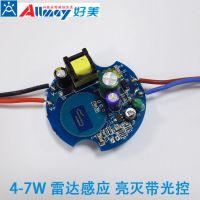 雷达感应电源吸顶灯雷达感应驱动隔离感应电源微波感应吸顶灯驱动