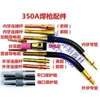 气保焊枪配件 350A保护套、保护嘴、 连接杆、 导电嘴、弯管、开关