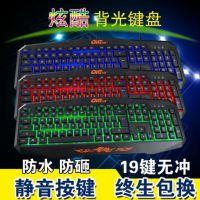 批发游戏背光USB电脑笔记本台式机发光有线网吧机械竞技硅胶键盘