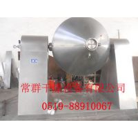 双锥回转真空干燥机|双锥烘干机 常群干燥设备生产