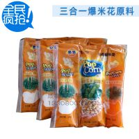 厂家供应爆米花原料 三合一爆米花原料 爆米花原料批发零售