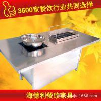 烧烤火锅一体桌 多功能实用不锈钢桌 火锅桌厂家定做 优质品