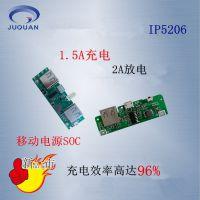 充电电压精度:±0.5%移动电源IC——IP5206