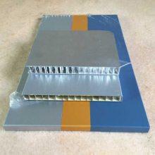 供应永州弧形铝蜂窝复合板 大理石面铝蜂窝幕墙挂板 冲孔铝蜂窝板厂家