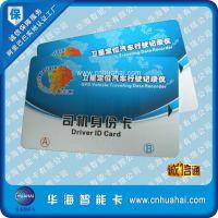供NXP I CODE SLI芯片卡 华海智能卡定制