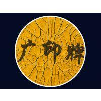 龟裂浆丨裂纹浆