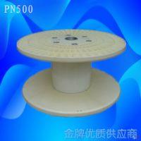 加厚加强塑料线盘供应、PN500型绞线机用工字轮厂家