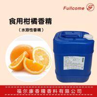 供应进口品牌食品用水溶柑橘香精