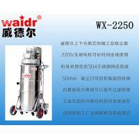 2.2KW工业吸尘器销售大功率工业吸尘器厂家直销