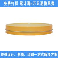 博新铁盒生产厂家供应小铁圆盒,迷你铁圆盒,化妆品盒子