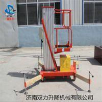 济南双力供应8米铝合金升降机 8米铝合金升降平台 升降平稳 售后保障