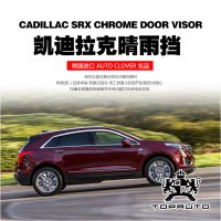 凯迪拉克SRX改装专用韩国进口 AUTO CLOVER奥克福 铂金晴雨挡 电镀雨眉雨档 SRX晴雨挡