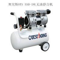 奥突斯OTS 550-18L空气压缩机 空压机 无油静音 气泵 气动工具