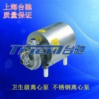 不锈钢离心泵 卫生级离心泵 离心泵 单级卫生泵 卫生级饮料泵