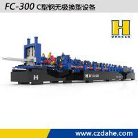 供应大禾众邦C型钢机设备(FC-300)
