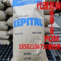 供应 POM韩国工程塑料F30-34 耐磨 高流动 POMF30-34原料
