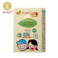 润本电热蚊香液45ml(草本香型)婴儿防蚊用品 夏季必备宝宝驱蚊