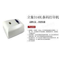 立象CP-3140L条码打印机 电子面单 服装吊牌标签不干胶300点高清