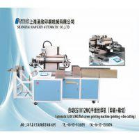 平面丝印机 自动GS1012/MQ 上海港欣丝印机