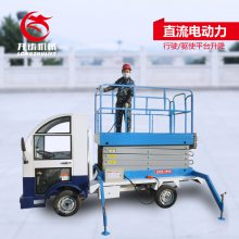 厂家直销8米剪叉式升降平台 车载式电瓶升降高空作业车