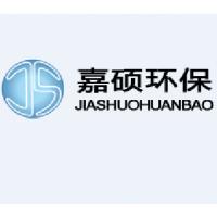 河南嘉硕环保科技有限公司