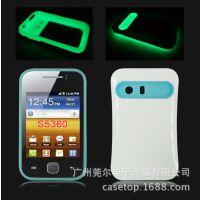 销售个性夜光三星S5360手机来电闪保护套 手机发光外壳