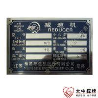 厂家直供铜烂板高低压开关柜配电箱标牌 液压过滤器设备铭牌