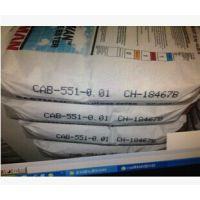 CAB 伊斯曼化学 551-0.01相容性极好 粘度低 用于紫外线固化涂料