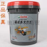 大量销售特优 嘉实多大力士柴油机油 润滑油 CH-4 20W-50 18升