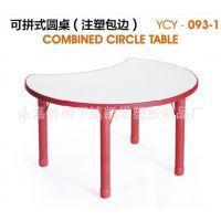 供应育才儿童可拼式圆桌课桌