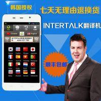 供应英语、韩语等多种语言翻译机,同声语音翻译机