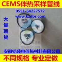 安徽铠装产销FHT-D42-B1环保专用CEMS烟气取样管 防腐伴热复合管316ss不锈钢伴热管定制
