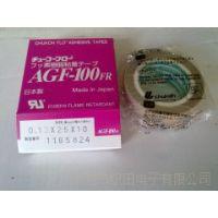 日本中兴化成胶带AGF-100FR供应商