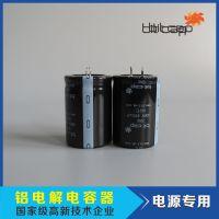 汽车充电桩专用提高稳压精度铝电解电容器BIT450v 680uf