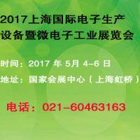 2017上海国际电子生产设备暨微电子工业展览会