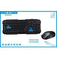 正品追光豹Q19有线键鼠套装键盘网吧键盘鼠标 游戏 办公PS2 USB