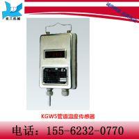 济宁兖兰KGW5管道温度传感器 能与国内各监控系统配套使用
