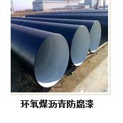 供应卫士宝2017年产品埋地管道HL-90环氧煤沥青防腐油漆