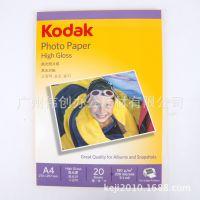 正品 柯达180g A4 相片纸 180克高光相纸 喷墨打印 照片纸 批发