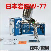 批发日本岩田喷枪W-77/油漆喷枪 大口径喷枪 木器家具喷枪