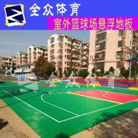 全众体育篮球场专用防滑悬浮拼接地板