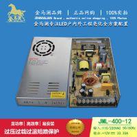 金马澜ac/dc电源12v400w开关电源12v监控电源LED电源12v33.3a电源变压器