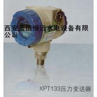 XPT133智能压力变送器(XAHY)